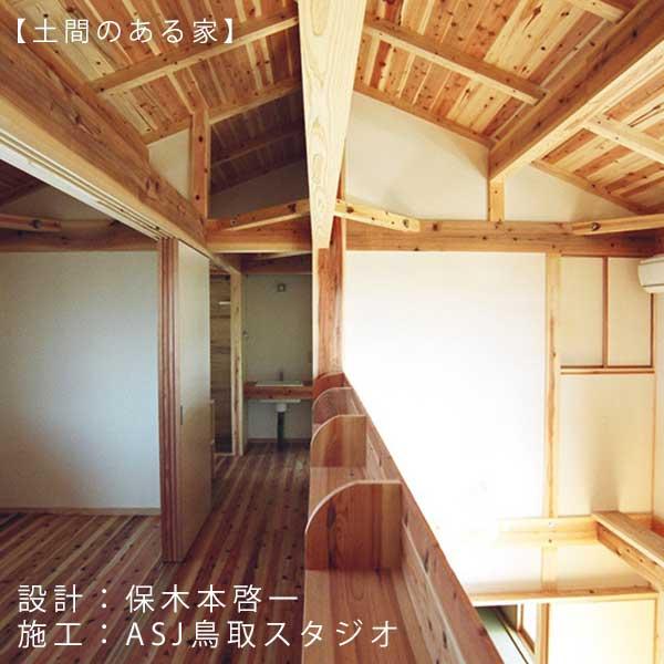 木の素材感のある家 イメージ